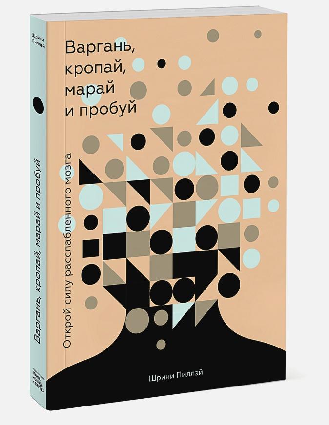 Шрини Пиллэй - Варгань, кропай, марай и пробуй. Открой силу расслабленного мозга обложка книги