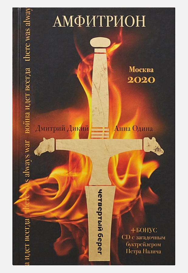Дикий Д., Одина А. - Амфитрион обложка книги