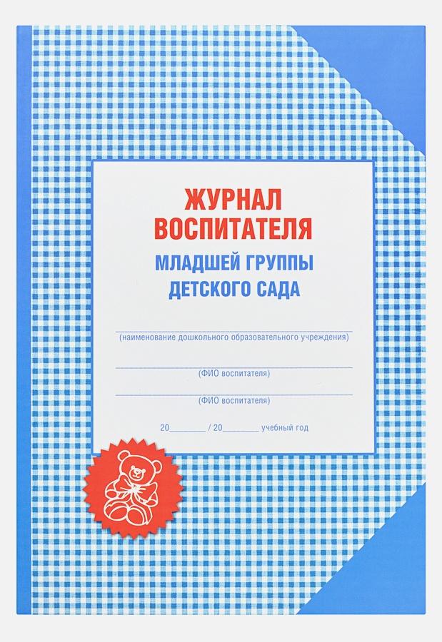 Галанов А.С. - Журнал воспитателя младшей группы детского сада обложка книги