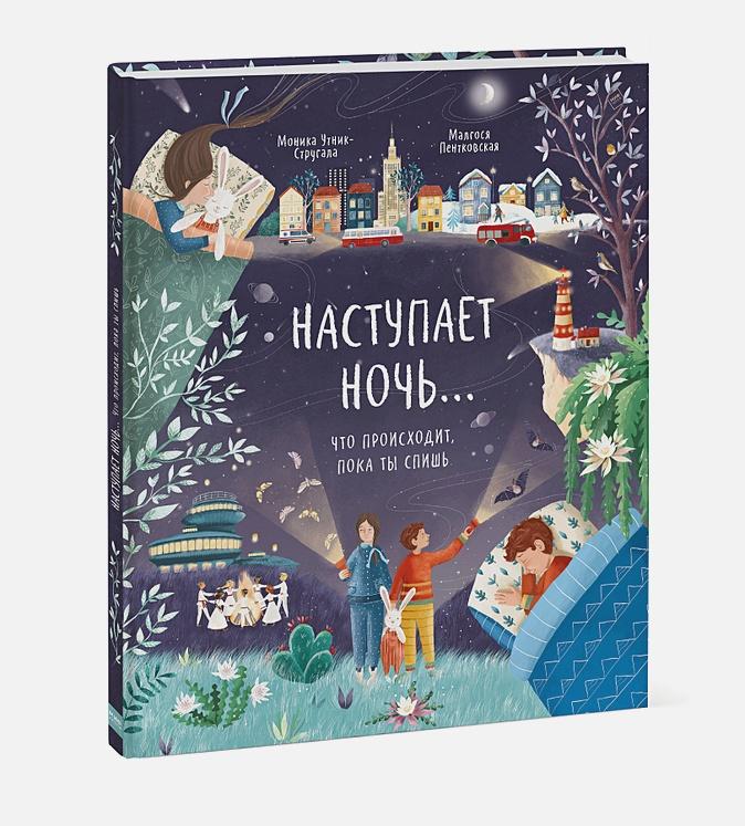 Моника Утник-Стругала, Малгося Пентковская (иллюстратор) - Наступает ночь... Что происходит, пока ты спишь обложка книги