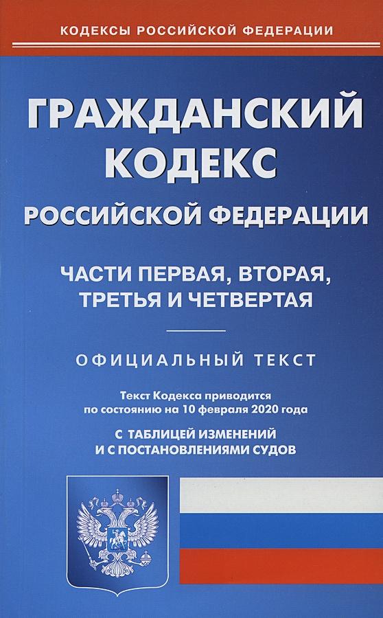 ГК РФ. Ч. 1-4 (по сост. на 10.02.2020)