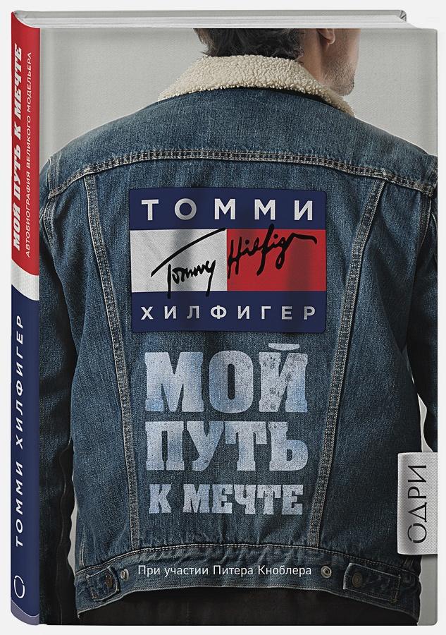 Томми Хилфигер. Мой путь к мечте. Автобиография великого модельера Томми Хилфигер