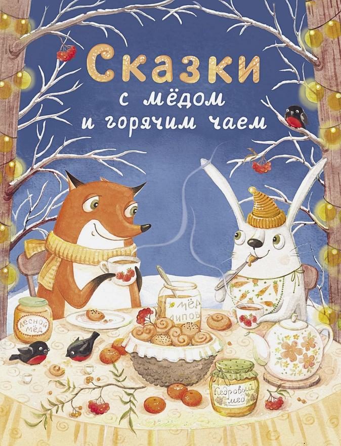 ДХЛ. Сказки с медом и горячим чаем