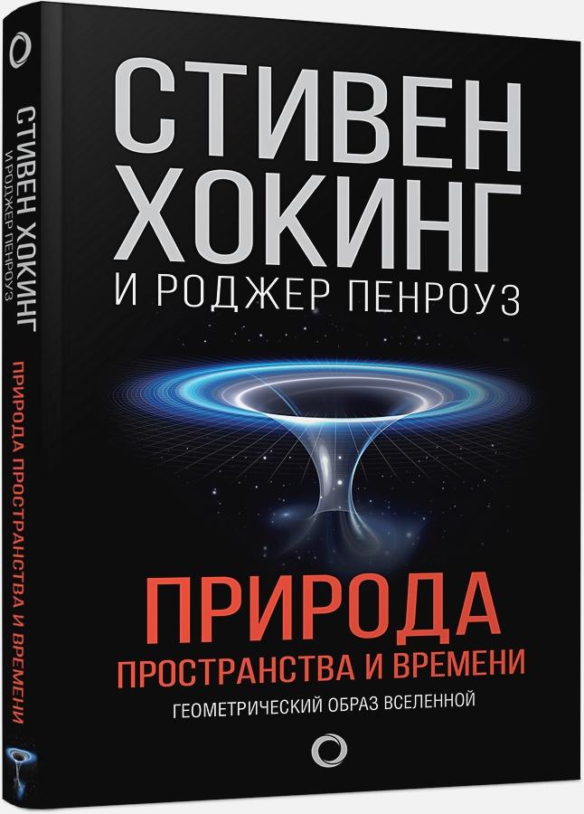 Природа пространства и времени Стивен Хокинг, Роджер Пенроуз