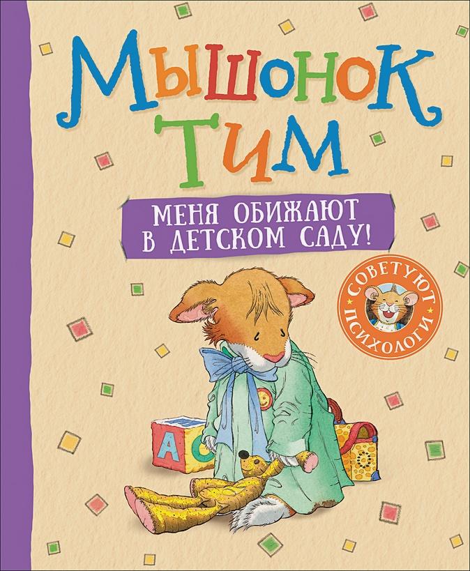 Казалис А. - Мышонок Тим. Меня обижают в детском саду! обложка книги