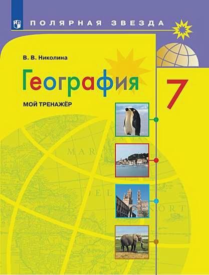 Николина В. В. - Николина. География. Мой тренажер. 7 класс. обложка книги