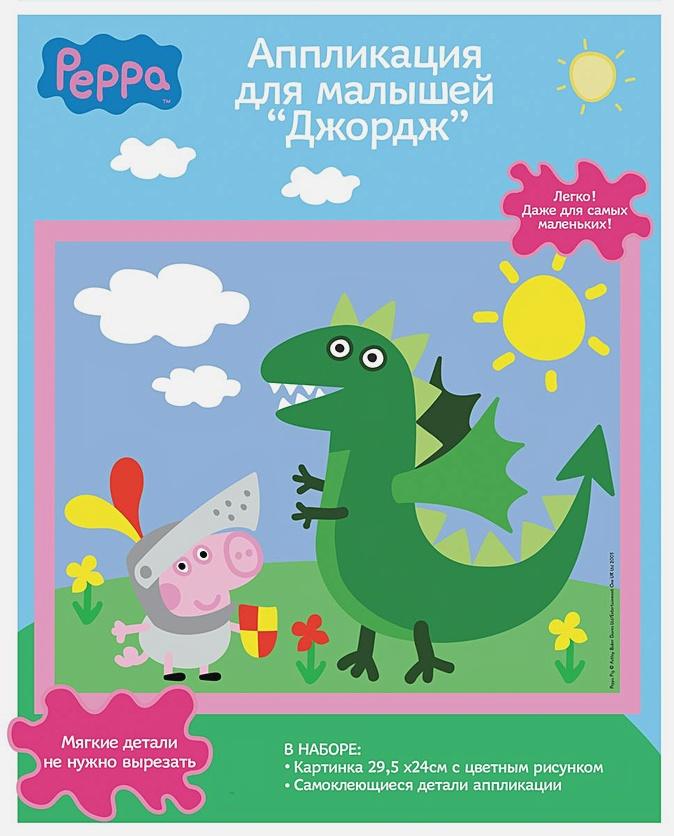 "Peppa Pig - Аппл. ""ДЖОРДЖ"", 29,5X24см,ТМ PEPPA обложка книги"