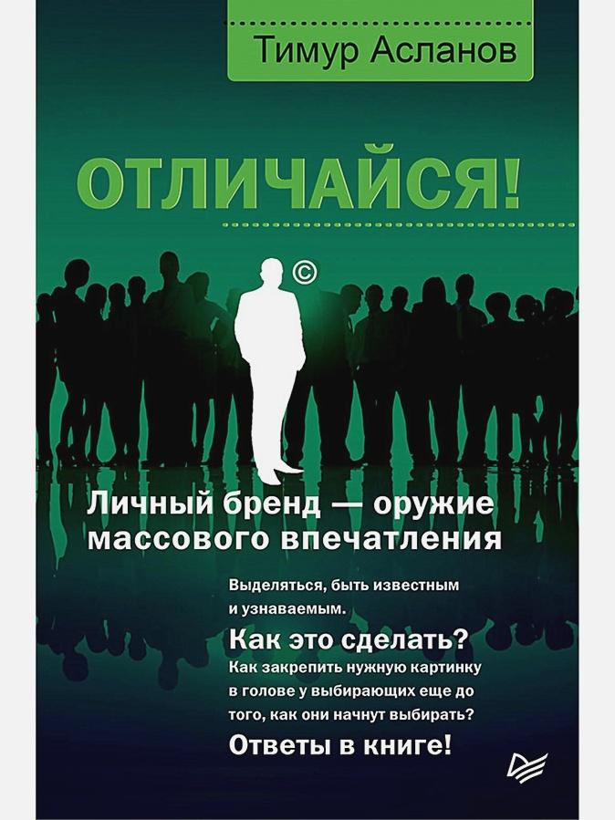 Асланов Т А - Отличайся! Личный бренд — оружие массового впечатления обложка книги