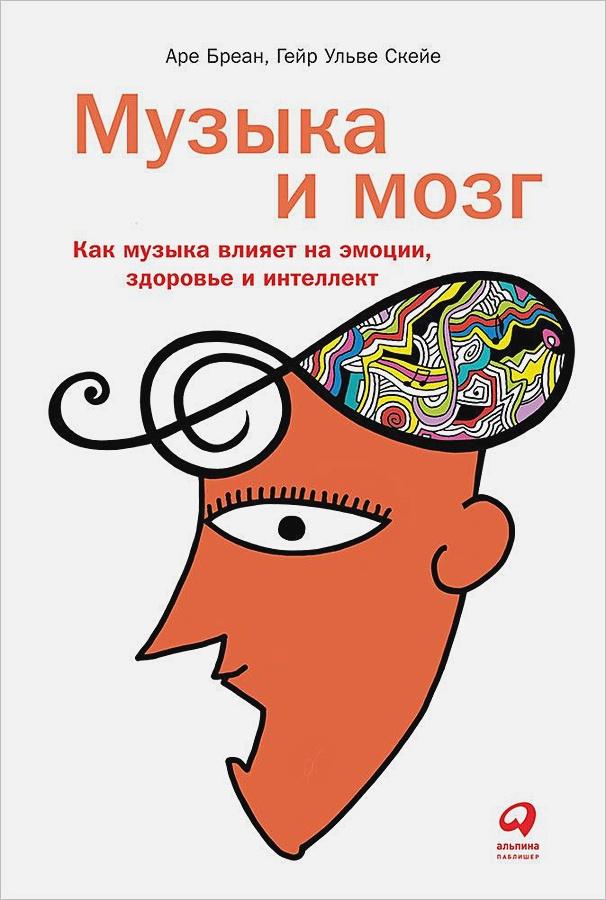 Бреан А.,Скейе Г.,Скайе Г.,Скейе Г. - Музыка и мозг: Как музыка влияет на эмоции, здоровье и интеллект обложка книги