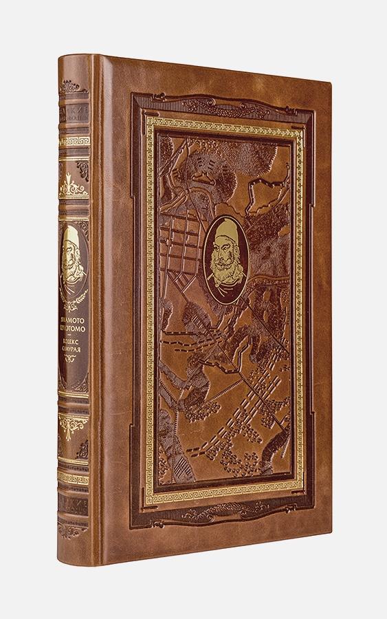 Ямамото Цунэтомо, Миямото Мусаси - Кодекс самурая. Хагакурэ. Книга Пяти Колец. Книга в коллекционном кожаном переплете ручной работы с дублюрой, окрашенным и вызолоченным обрезом обложка книги