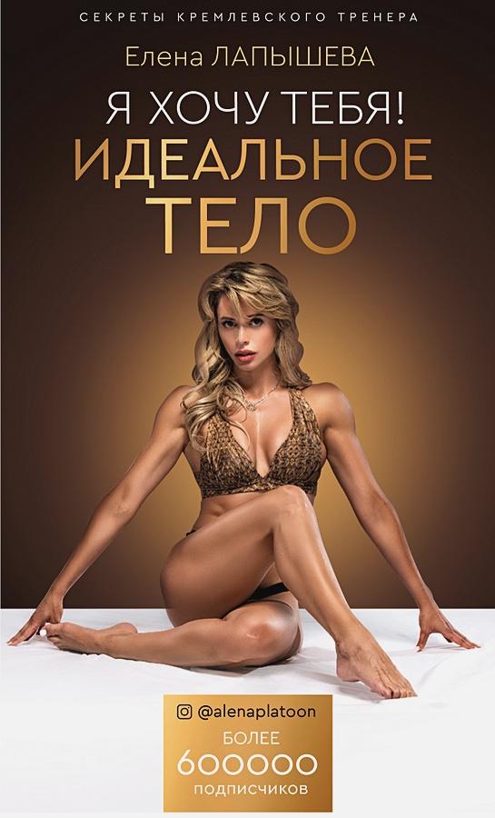Лапышева Е.А. - Я хочу тебя! Идеальное тело. Секреты кремлевского тренера обложка книги