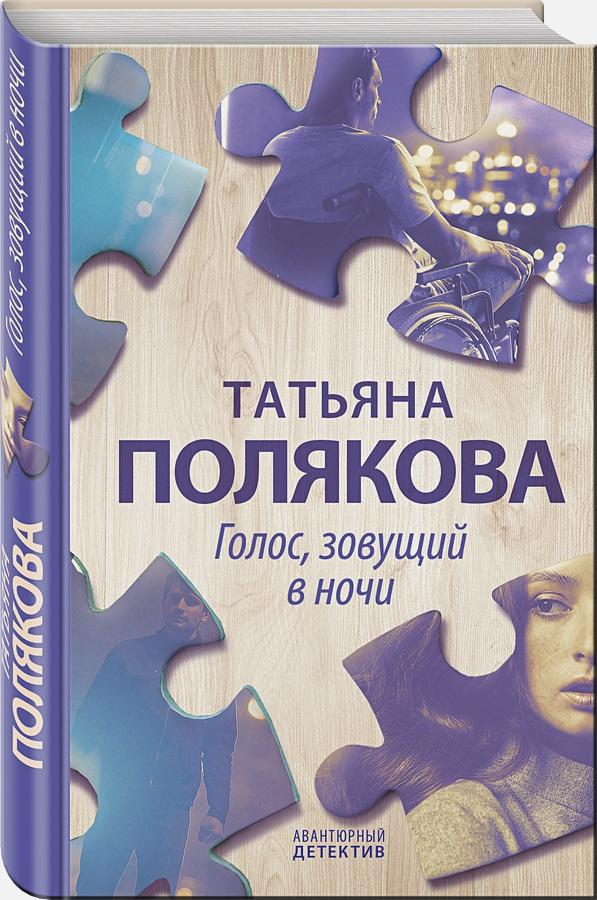 Полякова Татьяна Викторовна - Голос, зовущий в ночи (с автографом) обложка книги
