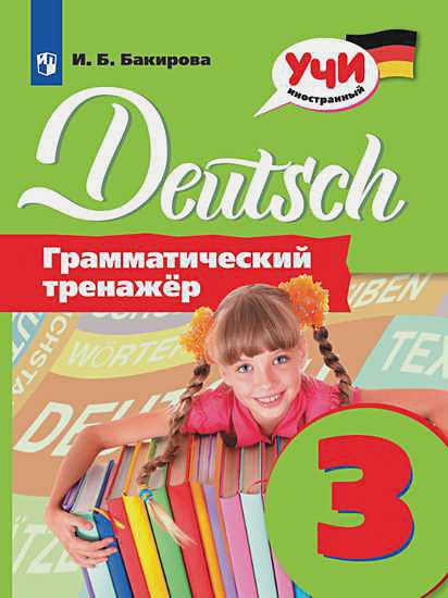 Бакирова И. Б. - Бакирова. Немецкий язык. Грамматический тренажер. 3 класс обложка книги