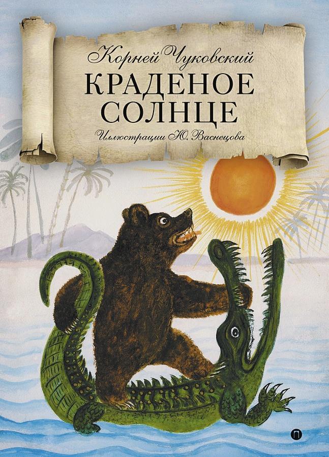 Чуковский К. - Краденое солнце: сказки, народные песенки обложка книги