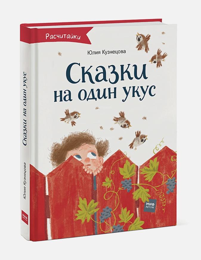 Юлия Кузнецова - Сказки на один укус обложка книги