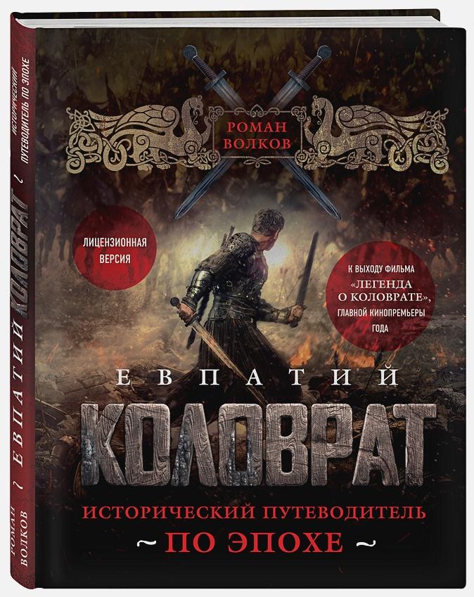 Роман Волков - Евпатий Коловрат. Исторический путеводитель по эпохе обложка книги