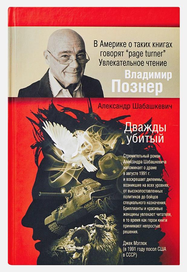 Шабашкевич А.Г. - Дважды убитый обложка книги