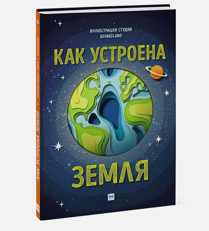 Рут Саймонс - Как устроена Земля обложка книги