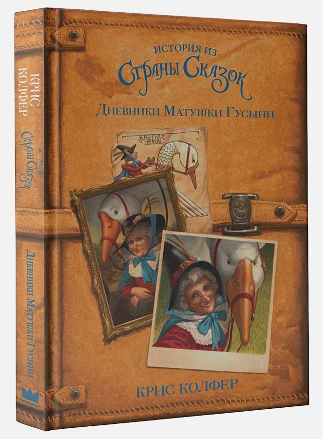 Крис Колфер - Дневники Матушки Гусыни обложка книги