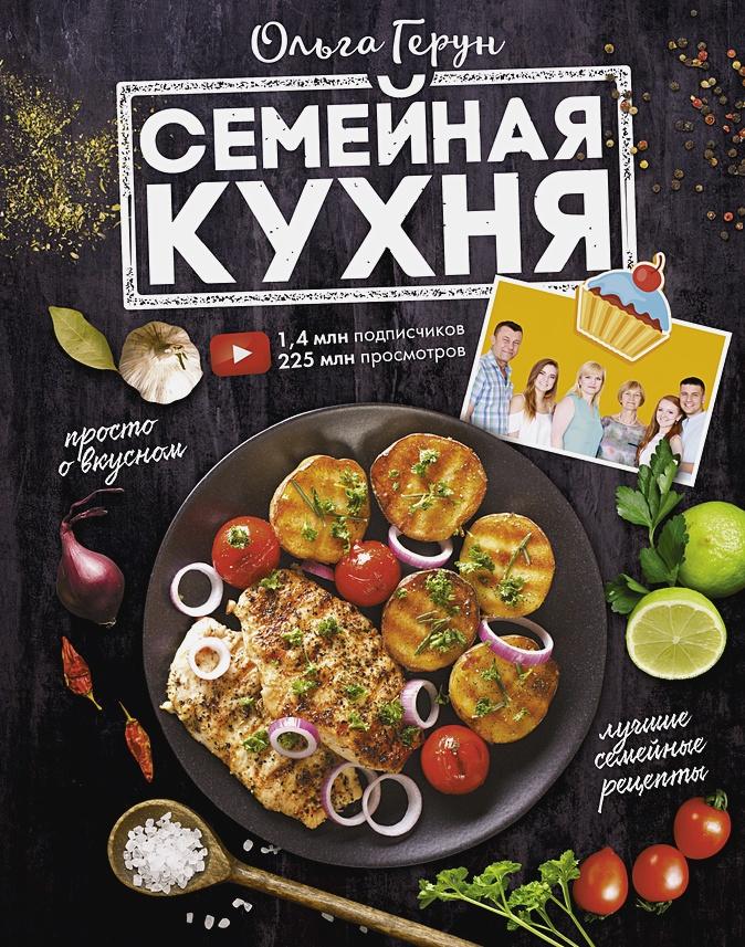 Ольга Герун - Семейная кухня. 100 лучших рецептов обложка книги