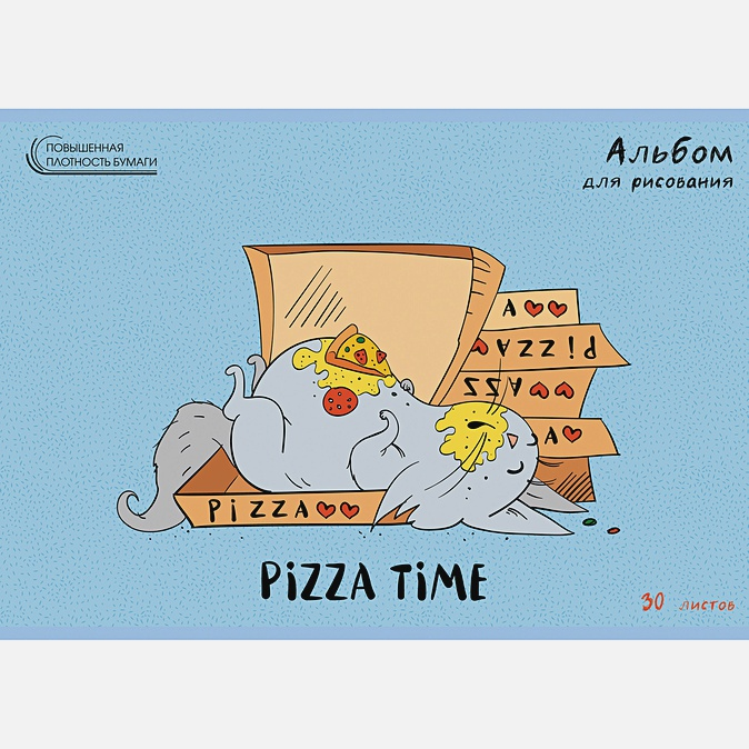 Время пиццы