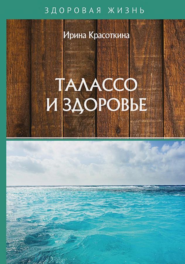 Красоткина И. - Талассо и здоровье обложка книги