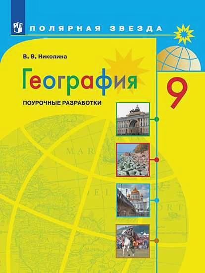 Николина В. В. - Николина. География. Поурочные разработки. 9 класс обложка книги