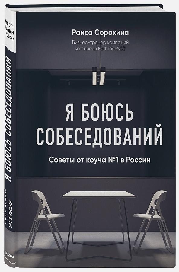 Сорокина Раиса - Я боюсь собеседований! Советы от коуча №1 в России обложка книги