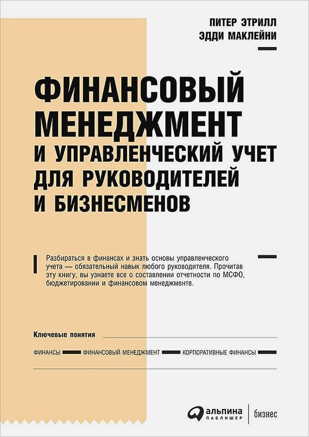Маклейни Э.,Этрилл П. - Финансовый менеджмент и управленческий учет для руководителей и бизнесменов обложка книги