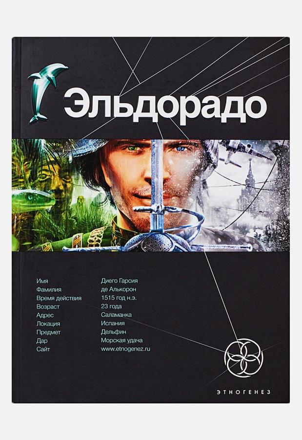 Бенедиктов К. - Эльдорадо. Кн. 1. Золото и кокаин обложка книги