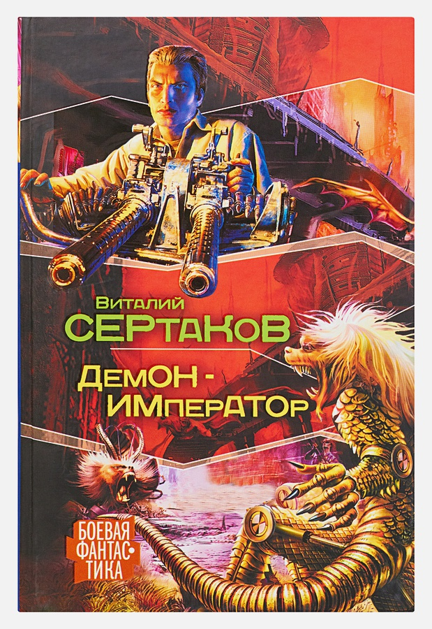 Сертаков В. - Демон - император обложка книги