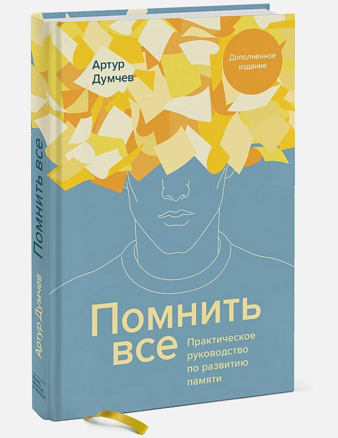 Артур Думчев - Помнить все. Практическое руководство по развитию памяти обложка книги