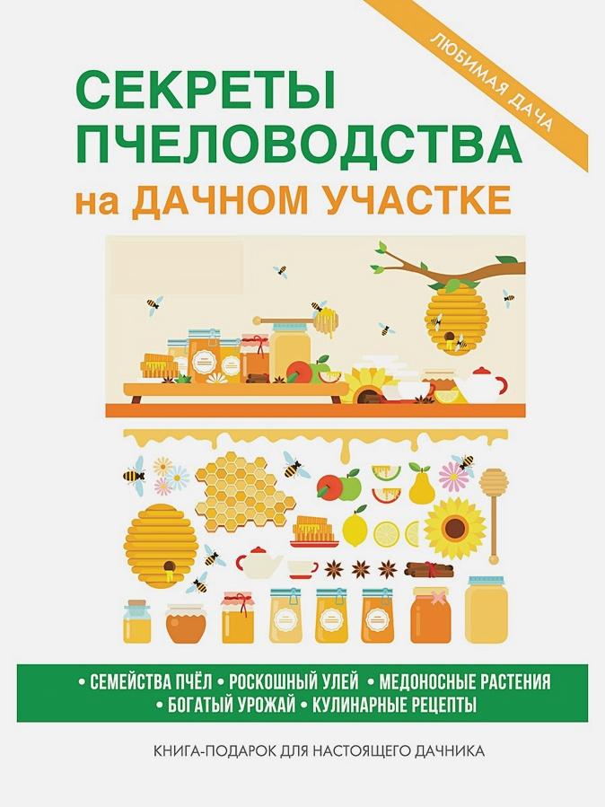 Сост. Кашин С.П. - Секреты пчеловодства на дачном участке обложка книги