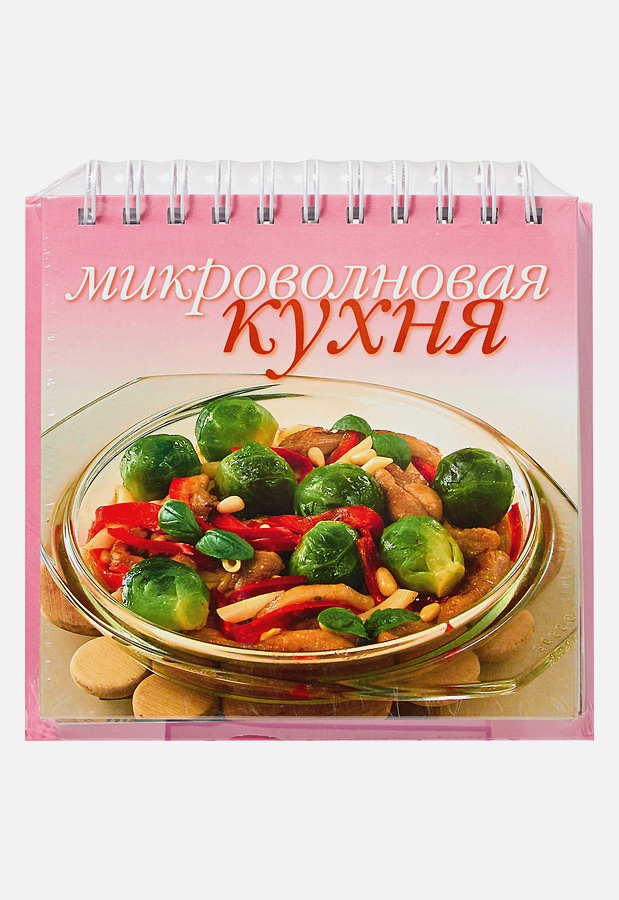 Вербина М.В. - Микроволновая кухня обложка книги