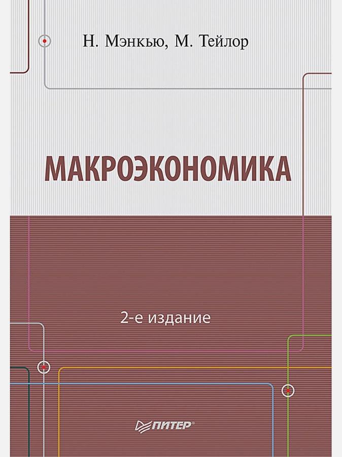 Мэнкью Н Г - Макроэкономика. 2-е изд. обложка книги