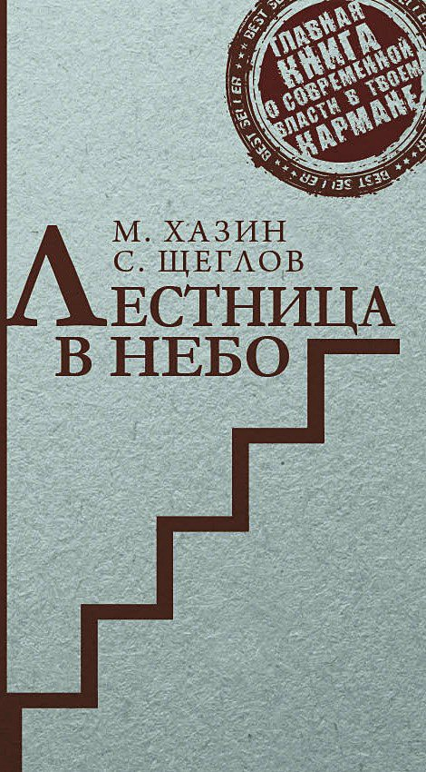 Хазин М.Л., Щеглов С. - Лестница в небо. Краткая версия. Хазин М.Л., Щеглов С. обложка книги