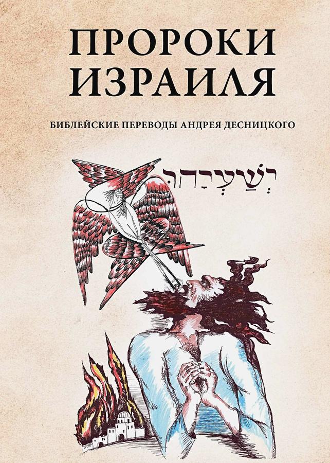 Десницкий А.С. - Пророки Израиля. Десницкий А.С. обложка книги