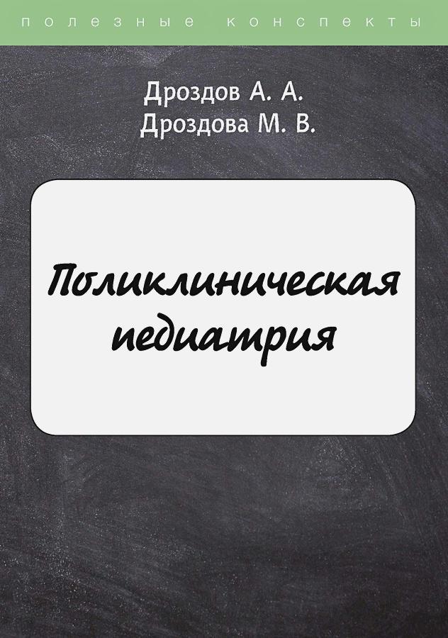 Дроздов А.А., Дроздова М.В. - Поликлиническая педиатрия обложка книги