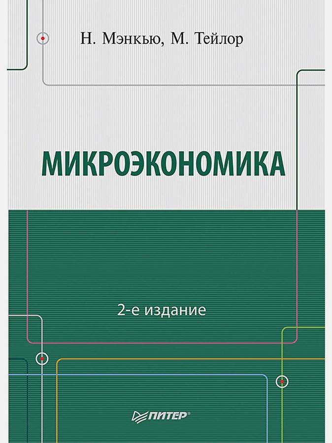 Мэнкью Н Г - Микроэкономика. 2-е изд. обложка книги