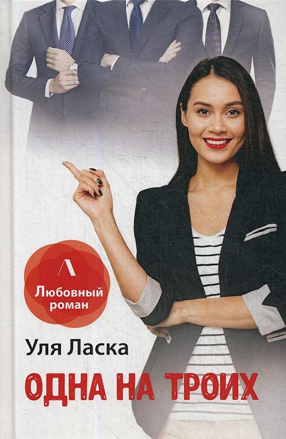 Ласка У. - Одна на троих обложка книги
