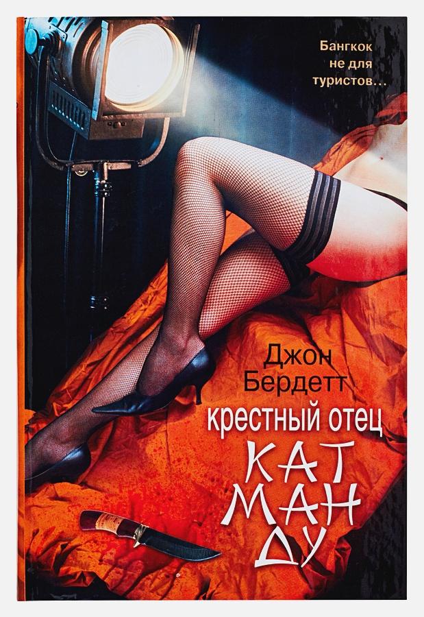 Бердетт Джон - Крестный отец Катманду обложка книги