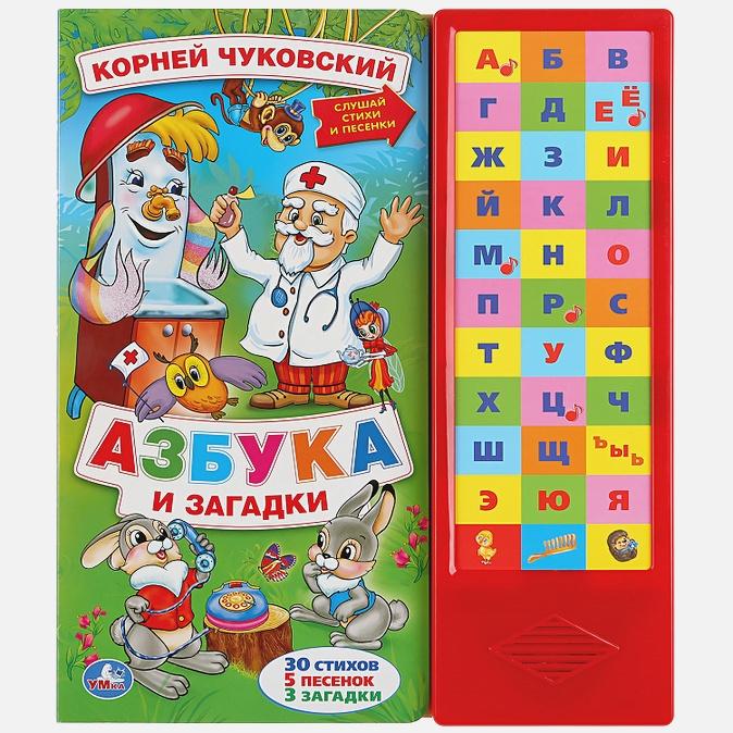 Азбука и загадки. К.Чуковский (33 зв. кнопки: 33 буквы, 5 песен и 3 загадки) в кор.20шт