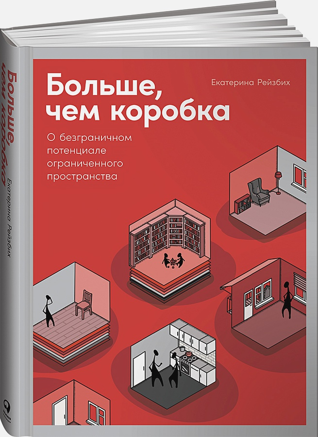 Рейзбих Е. - Больше, чем коробка: О безграничном потенциале ограниченного пространства обложка книги