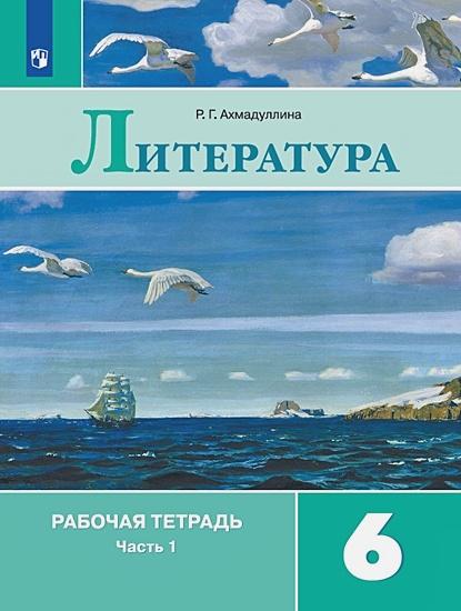Ахмадуллина Р. Г. - Ахмадуллина. Литература. Рабочая тетрадь. 6 класс. В 2-х ч. Ч.1 обложка книги