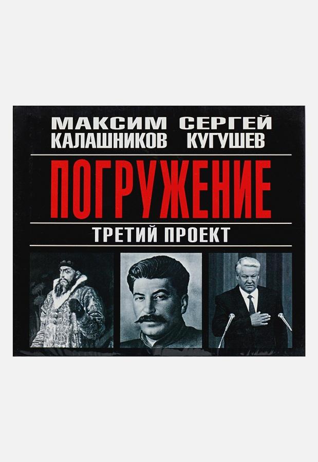 Калашников М. - Третий проект. Погружение  (на CD диске) обложка книги