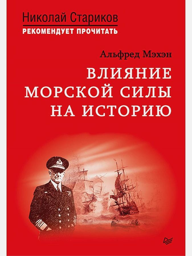 А. Мэхэн - Влияние морской силы на историю. C предисловием Николая Старикова обложка книги