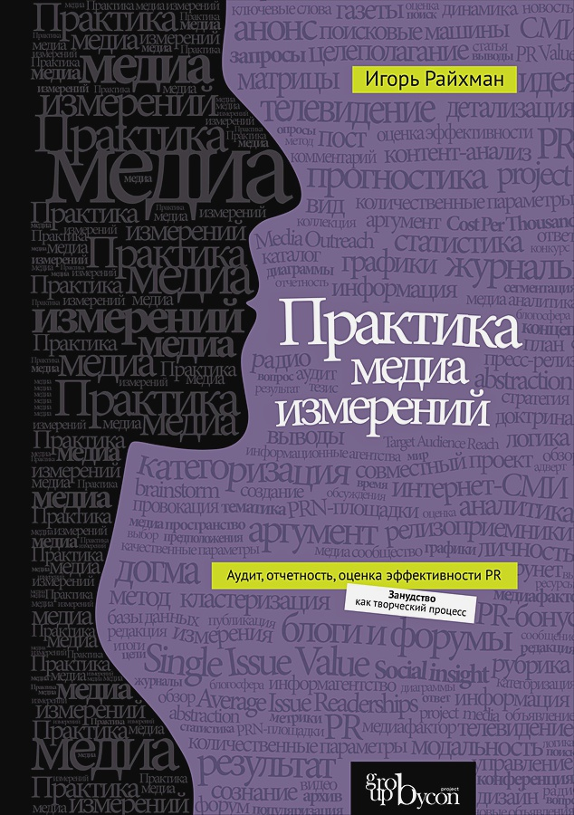 Райхман И. - Практика медиа измерений. Аудит. Отчетность. Оценка эффективности PR обложка книги