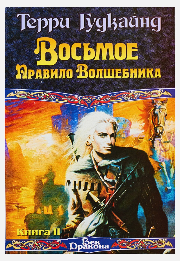 Терри Гудкайнд - Восьмое Правило Волшебника, или Голая империя. В 2 кн. Кн. II обложка книги