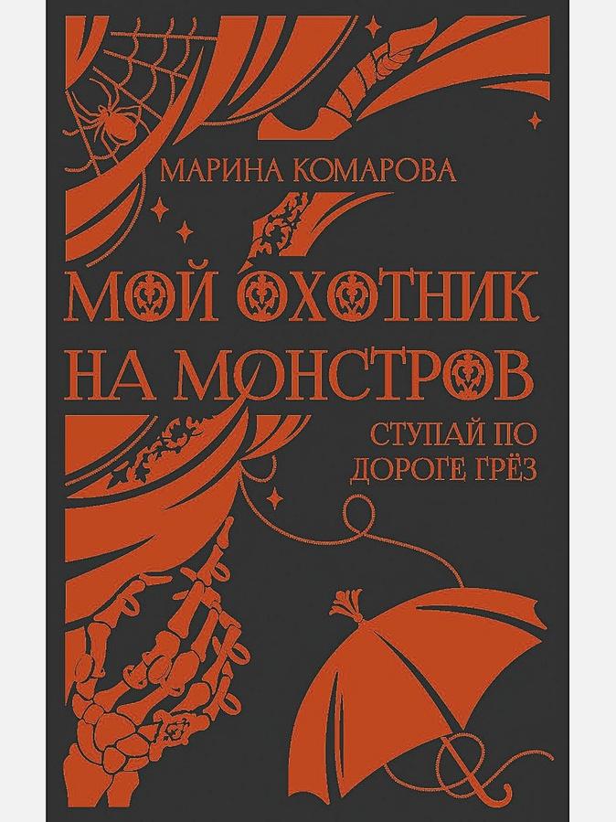 Комарова М. - Мой охотник на монстров обложка книги