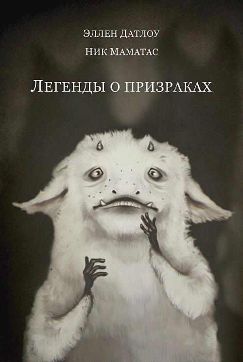 Датлоу Э. - Легенды о призраках. Датлоу Э. обложка книги